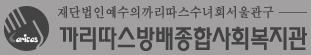 까리따스방배종합사회복지관